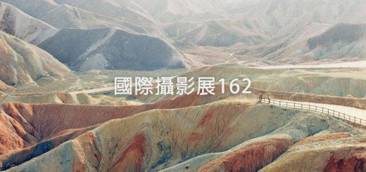 國際攝影展162