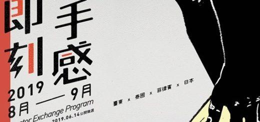 國際駐村交流計畫 Creator Exchange Program