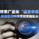 域美廣靈杯「記錄中國」人民攝影2019年度紀實攝影大賽