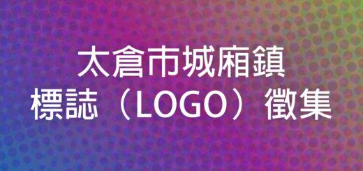 太倉市城廂鎮標誌(LOGO)徵集