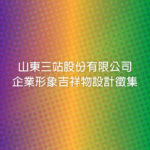 山東三站股份有限公司企業形象吉祥物設計徵集