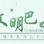 巴中市創建全國文明城市吉祥物、文明話語和公益廣告徵集