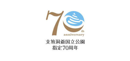 支笏洞爺国立公園指定70周年記念