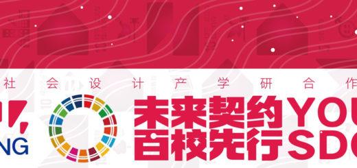 未來契約YOUNG SDGs首屆青年社會設計大賽