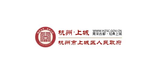 杭州市上城區人民政府