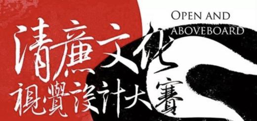 松陽縣「清廉文化」海報設計大賽