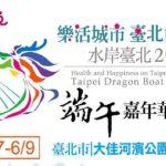 水岸臺北「2019端午嘉年華」龍舟攝影比賽