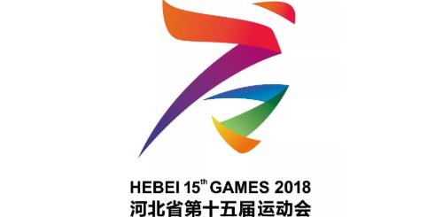 河北省第十五屆省運會文化遺產衍生品創意設計大賽