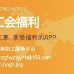 河南職工服務平台(豫工惠APP)標誌(LOGO)設計徵集大賽