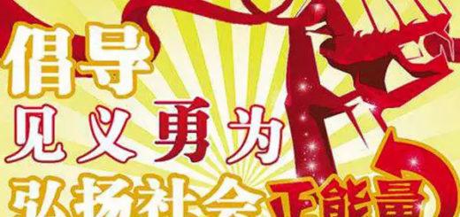海南省見義勇為基金會徵集見義勇為之歌