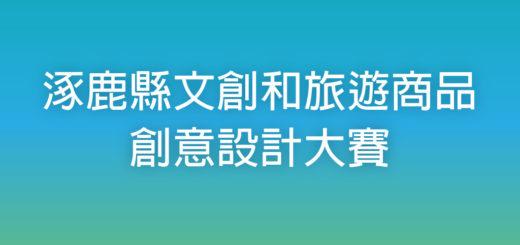 涿鹿縣文創和旅遊商品創意設計大賽