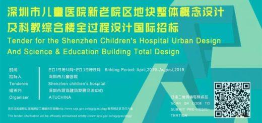 深圳市兒童醫院新老院區地塊整體概念設計及科教綜合樓全過程設計國際招標