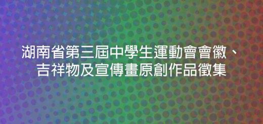 湖南省第三屆中學生運動會會徽、吉祥物及宣傳畫原創作品徵集