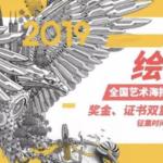 潮玩全國藝術海報設計徵集大賽