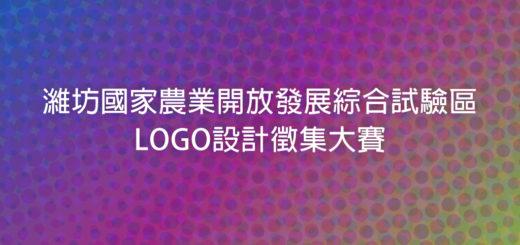 濰坊國家農業開放發展綜合試驗區LOGO設計徵集大賽
