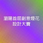 瀏陽首屆創意煙花設計大賽