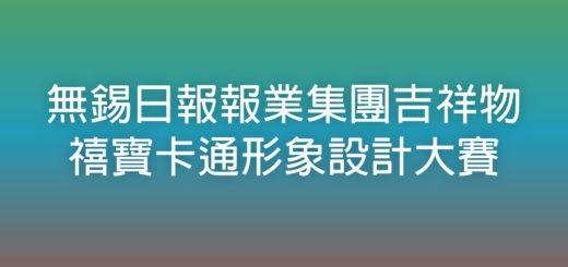無錫日報報業集團吉祥物禧寶卡通形象設計大賽