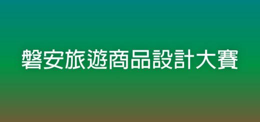 磐安旅遊商品設計大賽