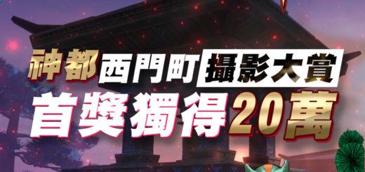 神都夜行錄2019「神都西門町攝影大賞」