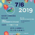 2019「福祿壽生命藝術園區」景觀寫生比賽