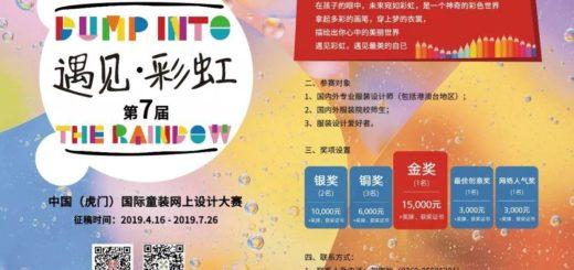 第七屆中國(虎門)國際童裝網上設計大賽