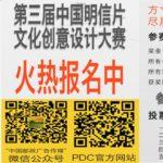 第三屆「中國明信片文化創意」設計大賽