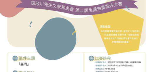 第二屆全國油畫徵件大賽「臺灣.起飛.遨油.創作」