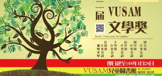 第二屆VUSAM文學獎