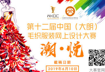 第十二屆中國(大朗)毛織服裝網上設計大賽