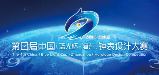 第四屆中國(藍光杯・漳州)鐘錶設計大賽