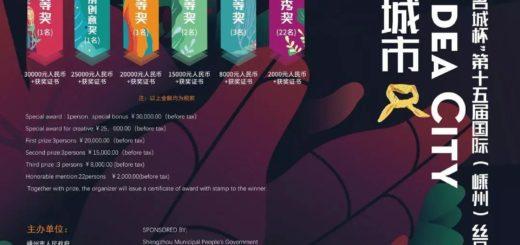 第15屆國際(嵊州)「中國領帶名城杯」絲品花型設計大賽