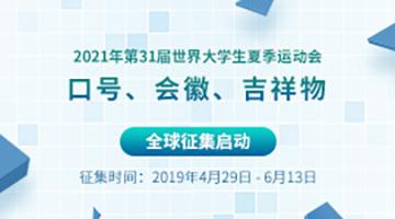 第31屆世界大學生夏季運動會公開徵集會徽、吉祥物設計和賽會口號