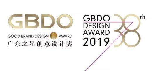 第38屆廣東之星創意設計獎 GBDO Design Award 2019