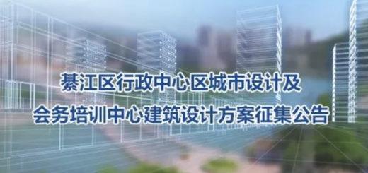 綦江區行政中心區城市設計及會務培訓中心建築設計方案徵集