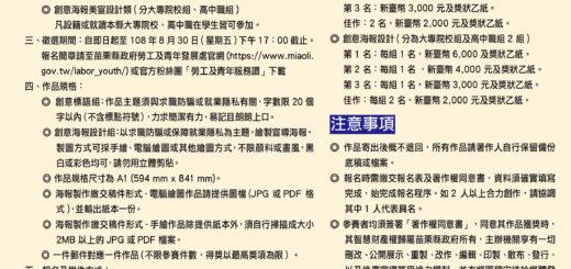苗栗「求職防詐騙」標語甄選與美宣製作比賽