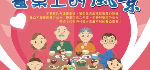 苗栗縣108年「餐桌上的風景」家庭相片徵文