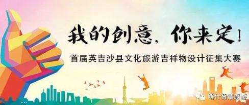 英吉沙縣文化旅遊吉祥物設計徵集大賽