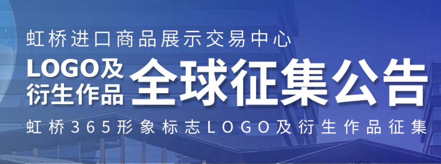 虹橋365項目LOGO及其衍生品設計全球徵集