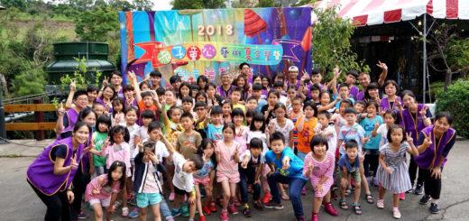 赤子童心藝術夏令營暨兒童繪畫比賽