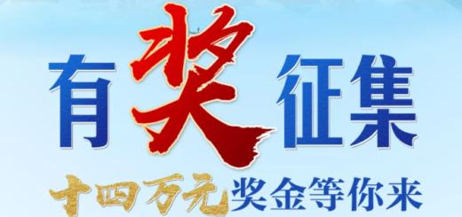 邯鄲市旅遊宣傳口號、形象標識、主題歌曲徵集