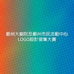 鄭州大劇院及鄭州市民活動中心LOGO設計徵集大賽