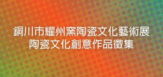 銅川市耀州窯陶瓷文化藝術展陶瓷文化創意作品徵集