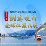 開州中華秋沙鴨系列珍稀鳥類創意設計全球徵集大賽