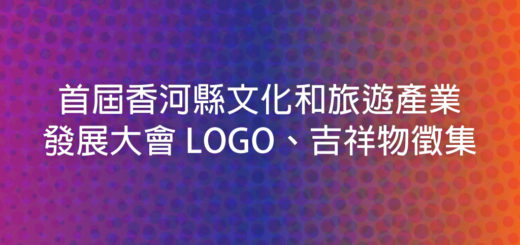 首屆香河縣文化和旅遊產業發展大會-LOGO、吉祥物徵集