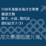 108「基隆海洋文學獎」徵集