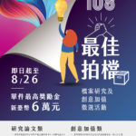 108年「最佳拍檔」檔案研究及創意加值徵選活動