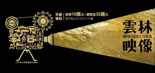 108年「雲林映像」公用頻道影片徵件