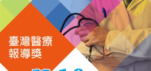 108年台灣醫療報導獎