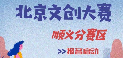 2018「北京文化創意大賽」順義分賽區賽