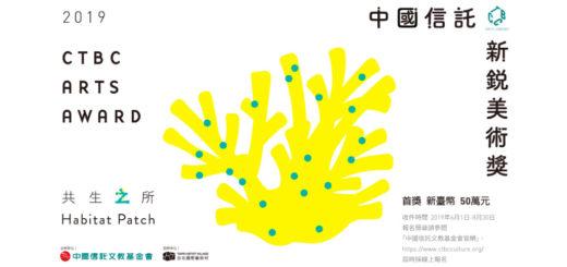 2019「中國信託新銳美術獎」